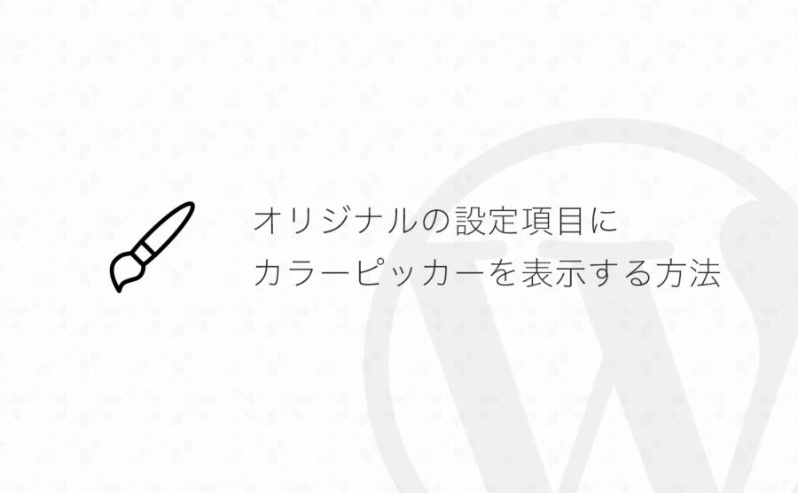 【WordPress】自作の設定画面でカラーピッカーを使う方法