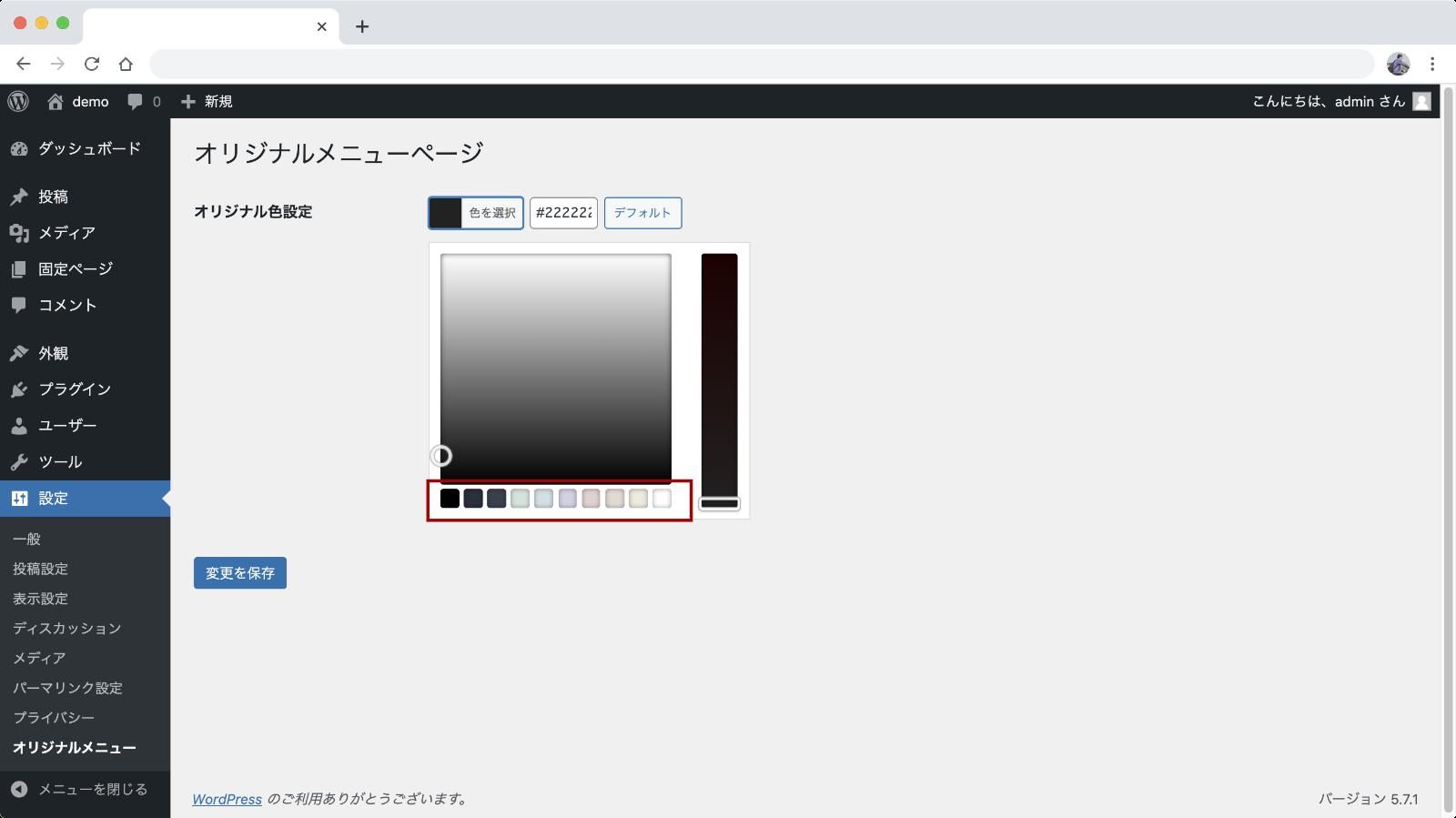 カラーピッカーにブロックエディターのカラーパレットを反映した図