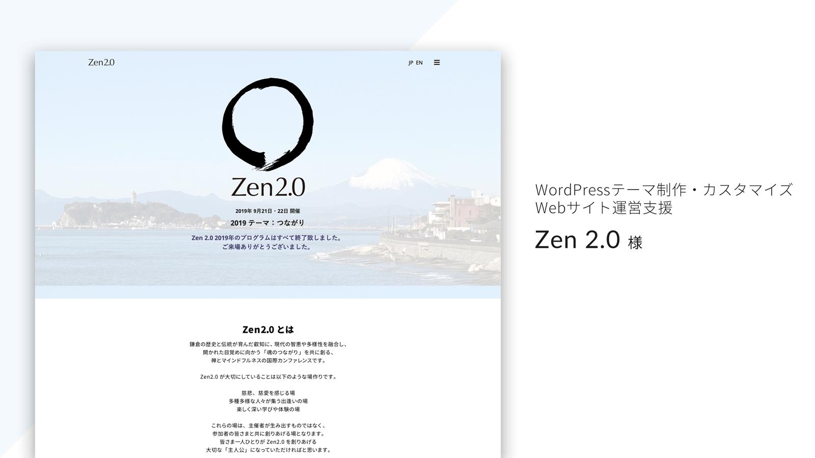制作実績:Zen 2.0様