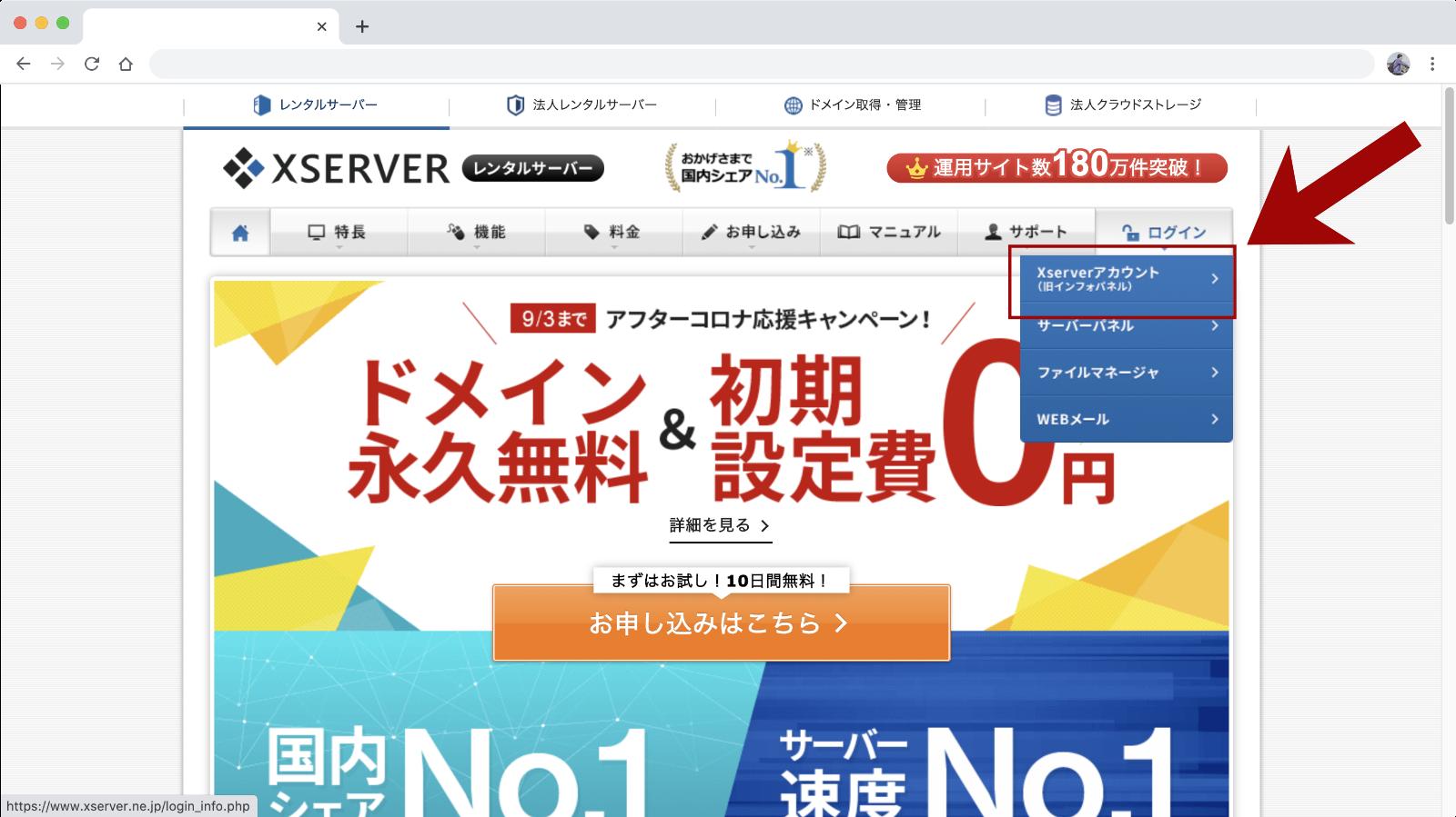 Xserverアカウント画面へログインする