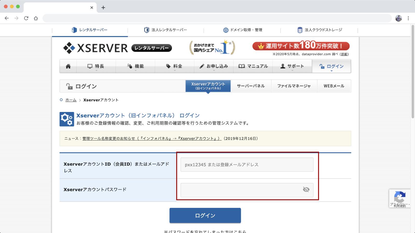 Xserverアカウント画面へログイン