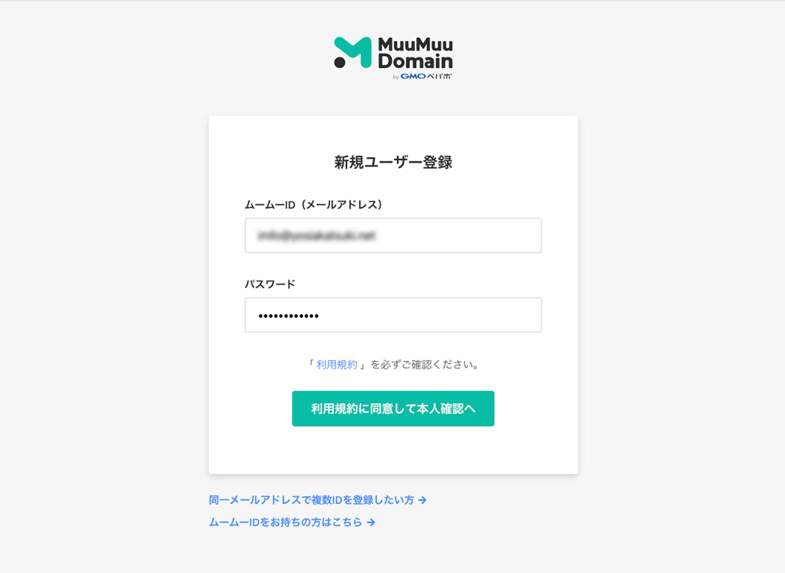 ムームードメインのアカウントとして使うメールアドレスとパスワードを入力する