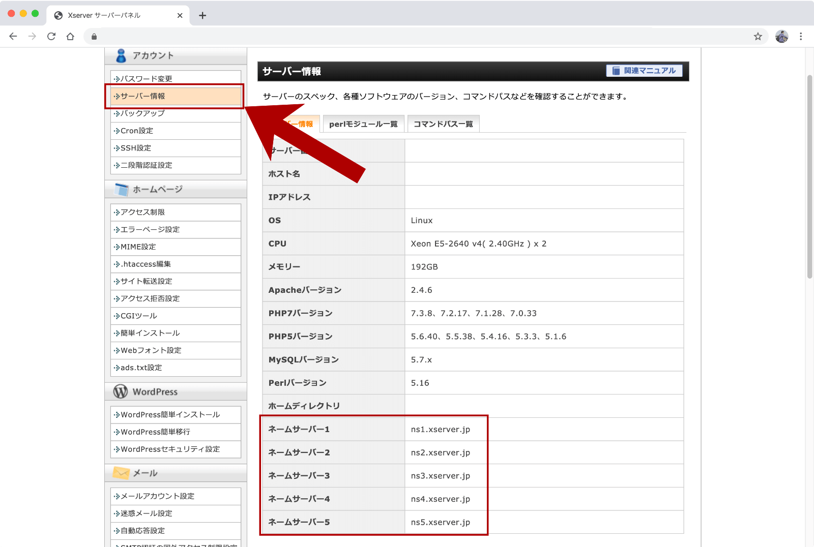 ネームサーバー設定を確認する