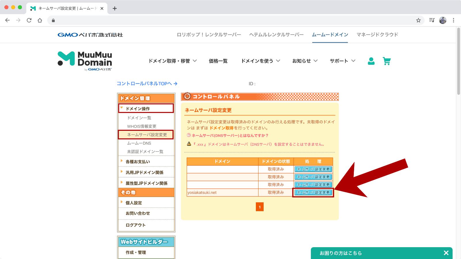 ムームードメインの管理画面にログインして、ネームサーバーの設定を開く