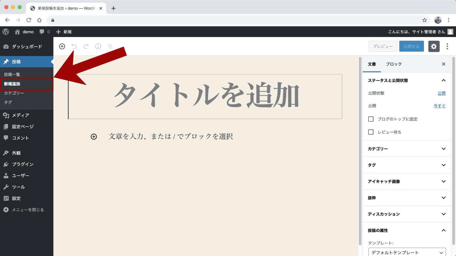 投稿→新規追加から投稿を新規追加する