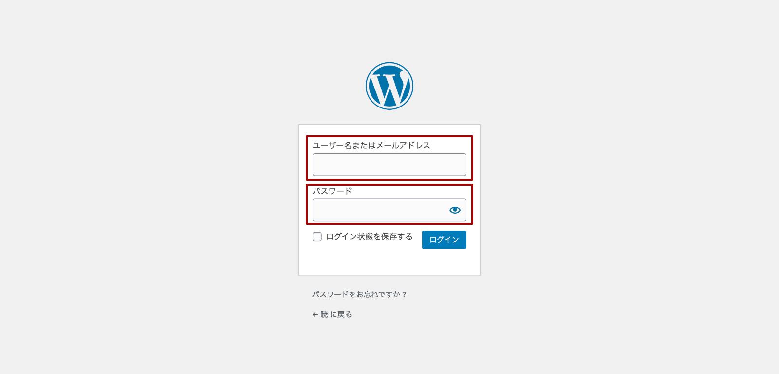 WordPressのログインページにユーザー名またはメールアドレス、パスワードを入力する