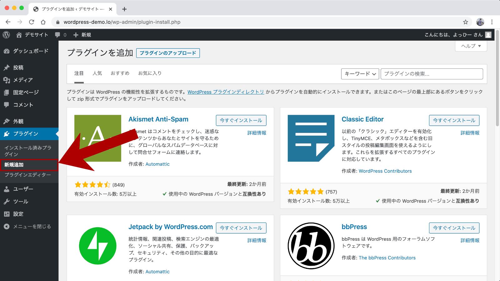 WordPressプラグインのインストール画面