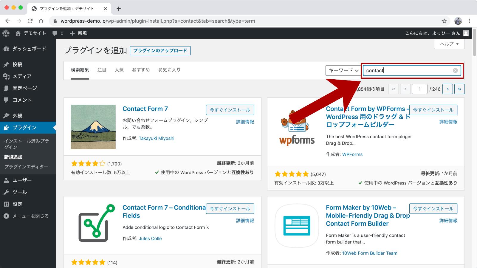 WordPressプラグインを検索