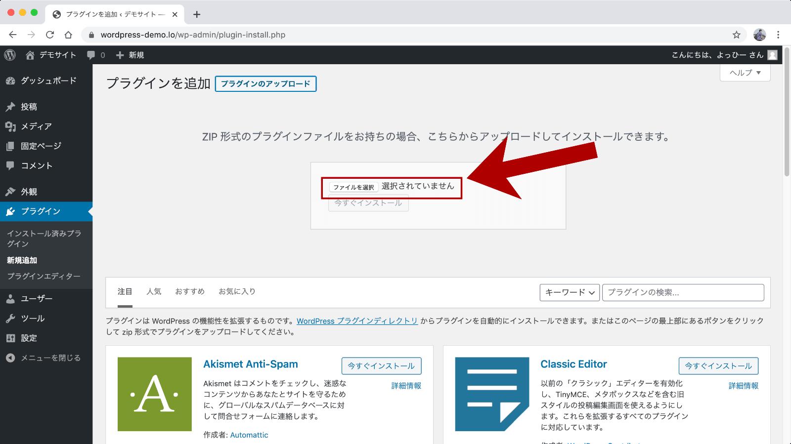 WordPressプラグイン ZIPファイルのアップロード