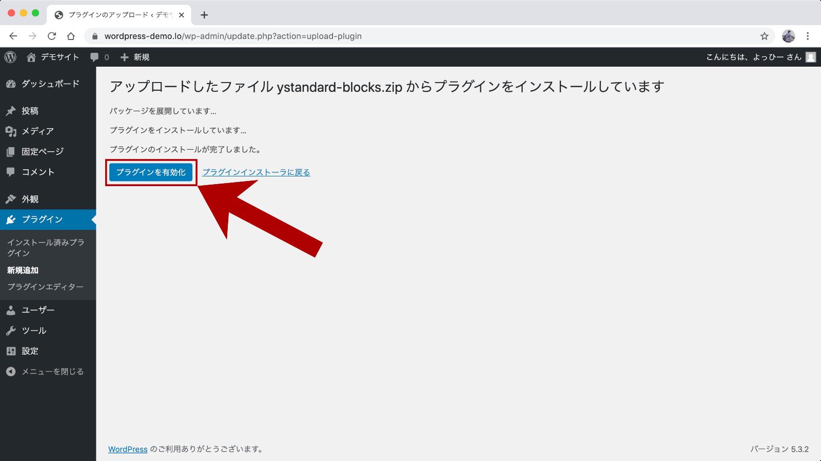 アップロードしたWordPressプラグインの有効化