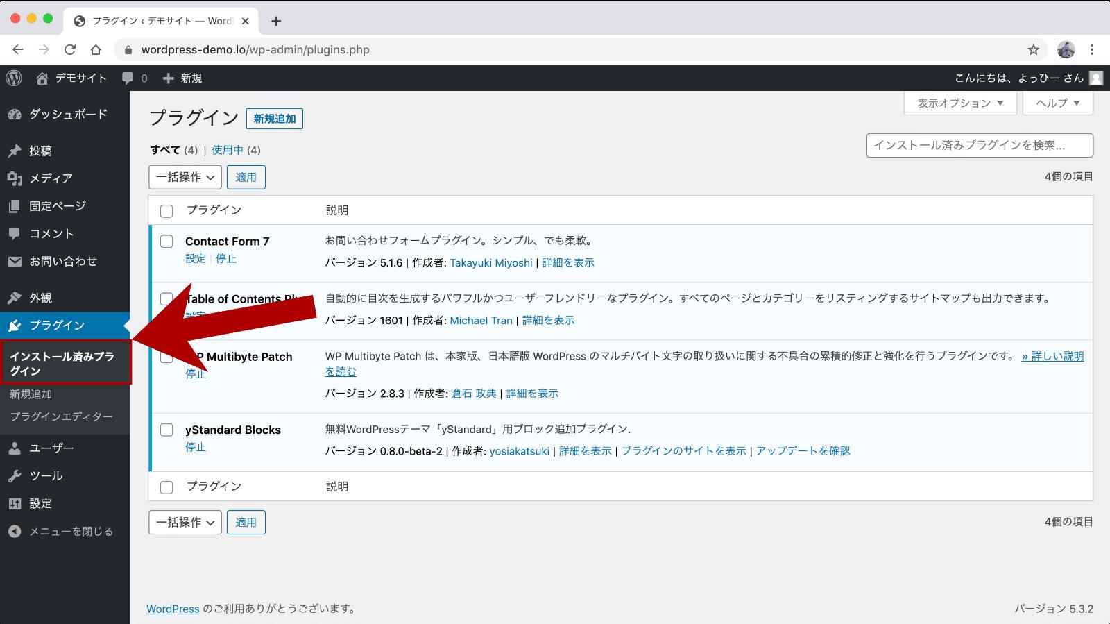 WordPressでインストール済みのプラグイン一覧を表示する