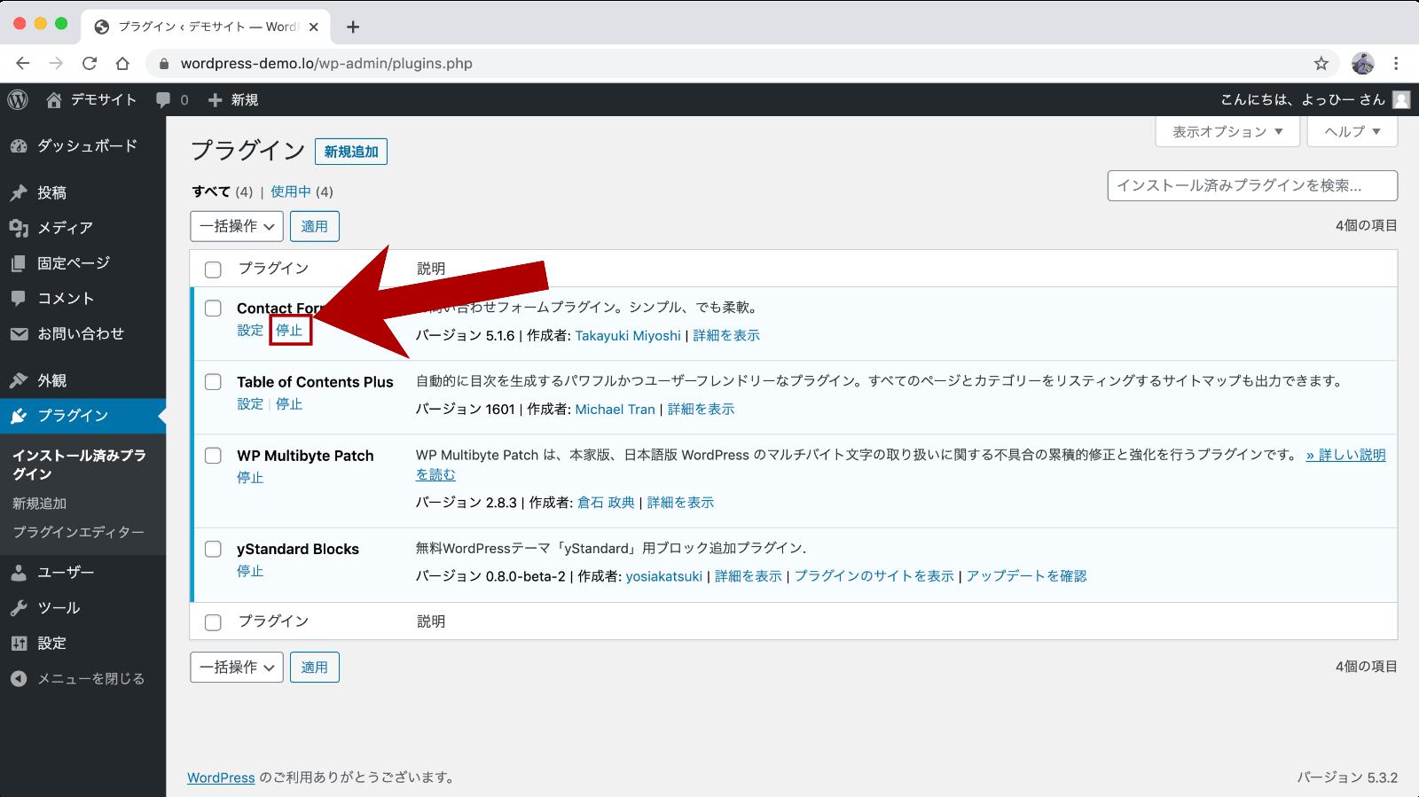 WordPressプラグインを停止する