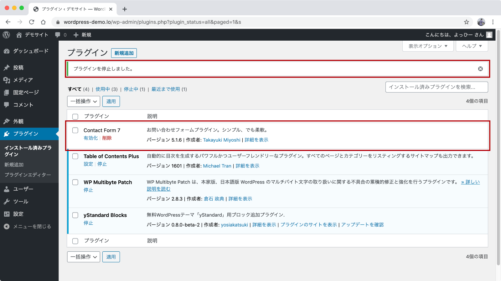 WordPressプラグインを停止した図