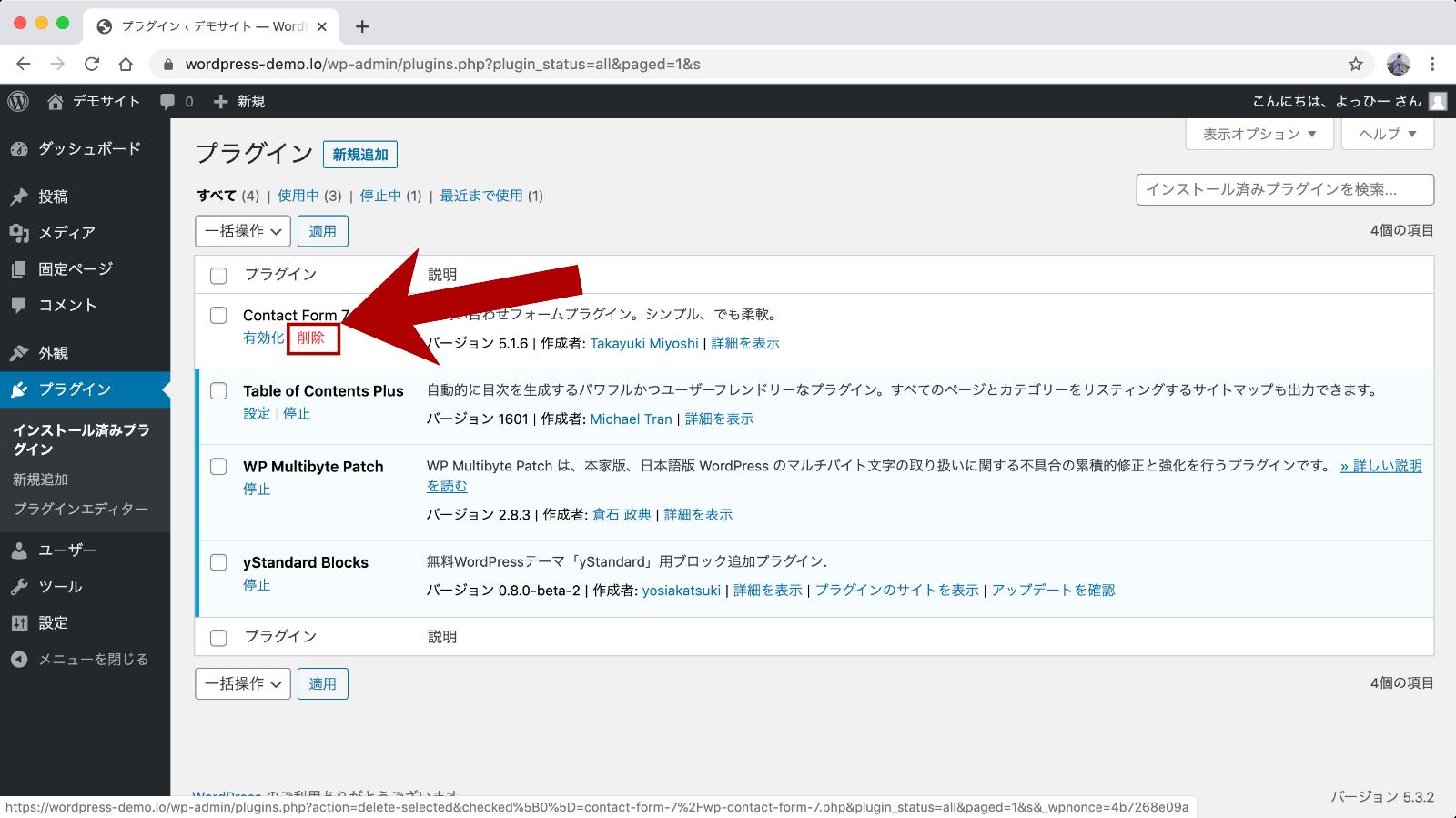 WordPressプラグインの削除