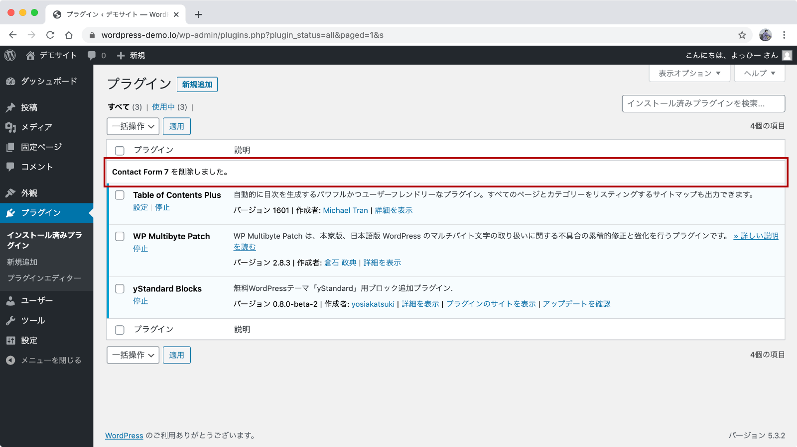 WordPressプラグインの削除完了