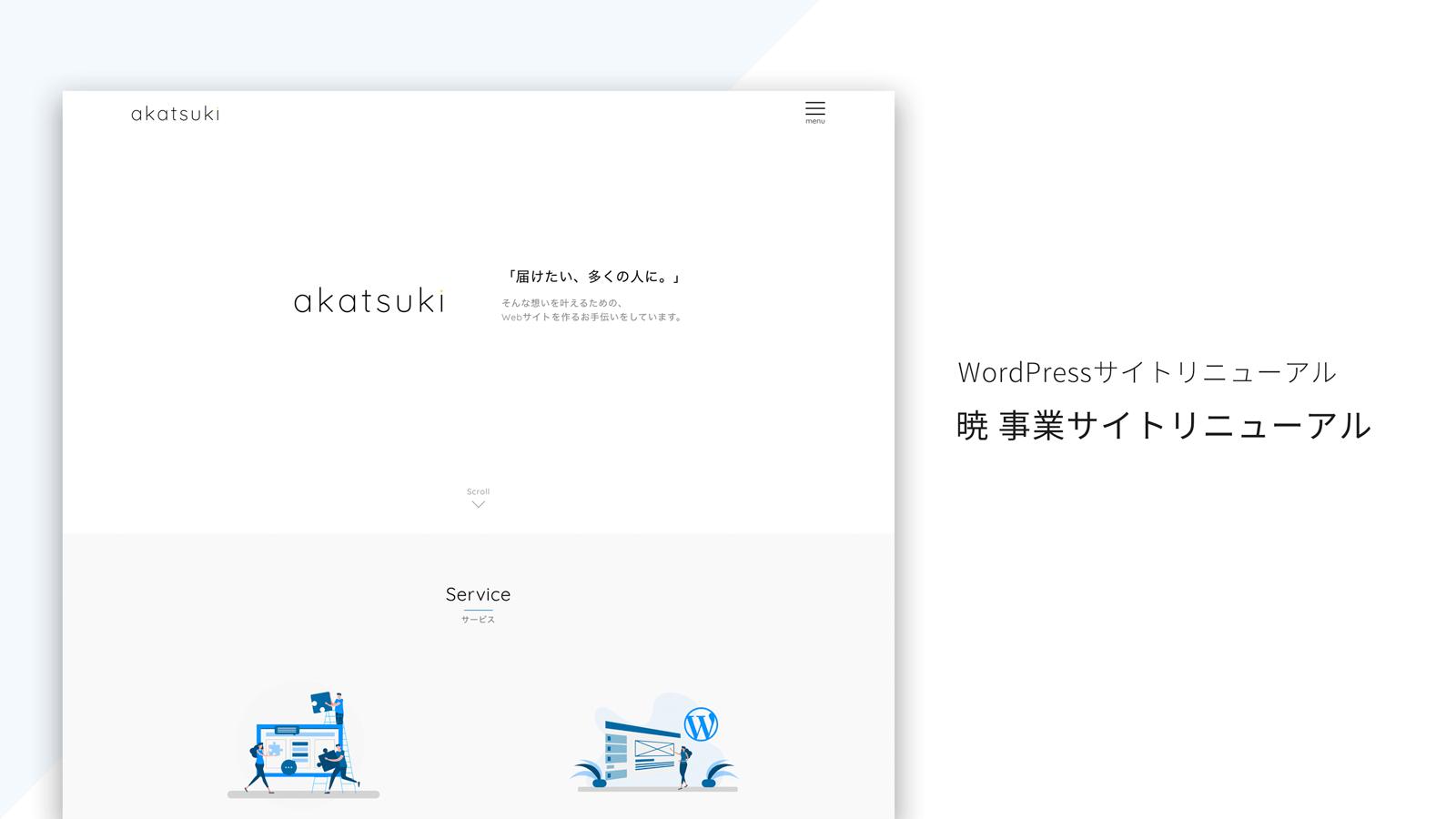 制作事例:暁 事業サイトリニューアル