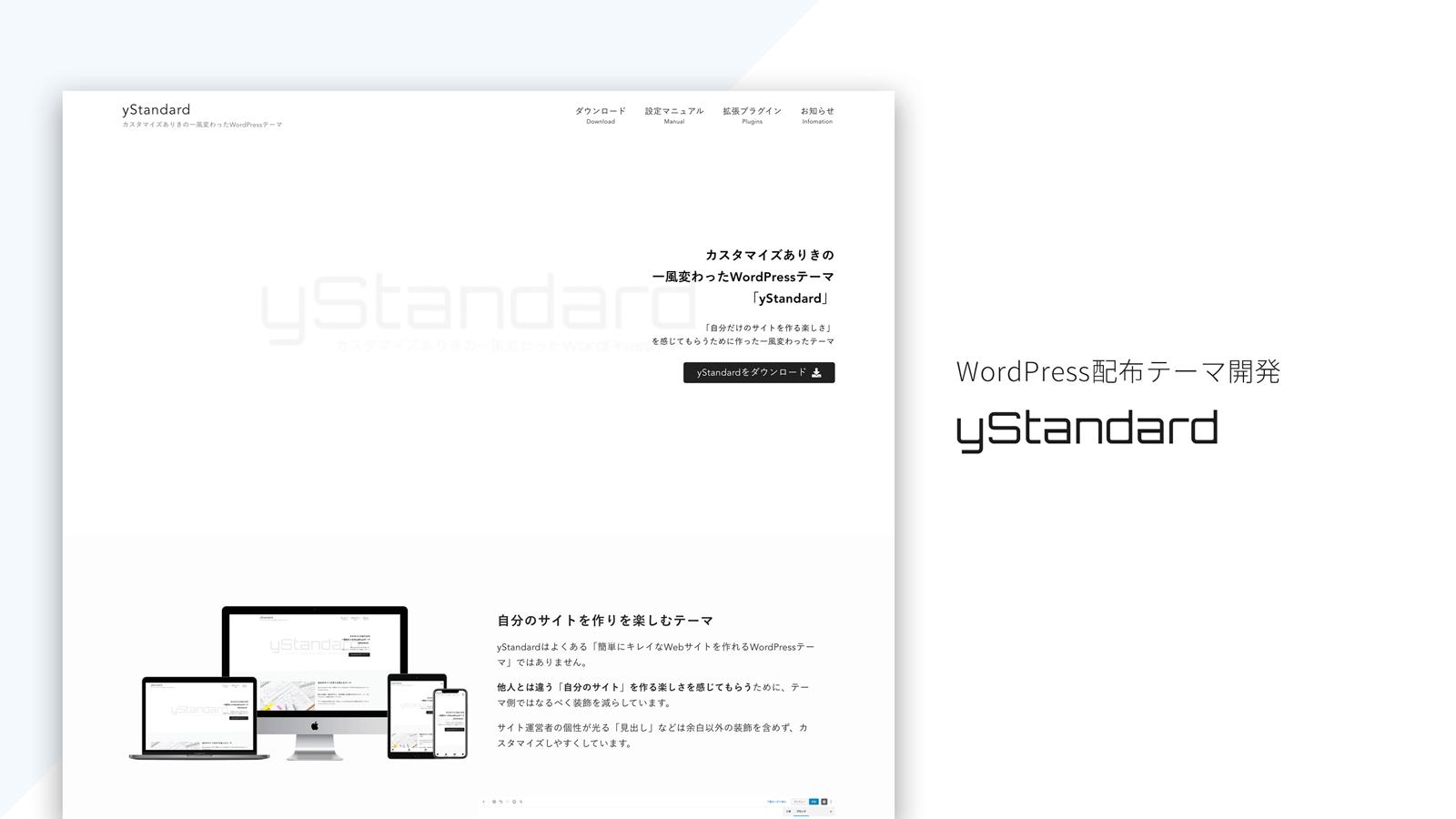 制作実績:yStandard