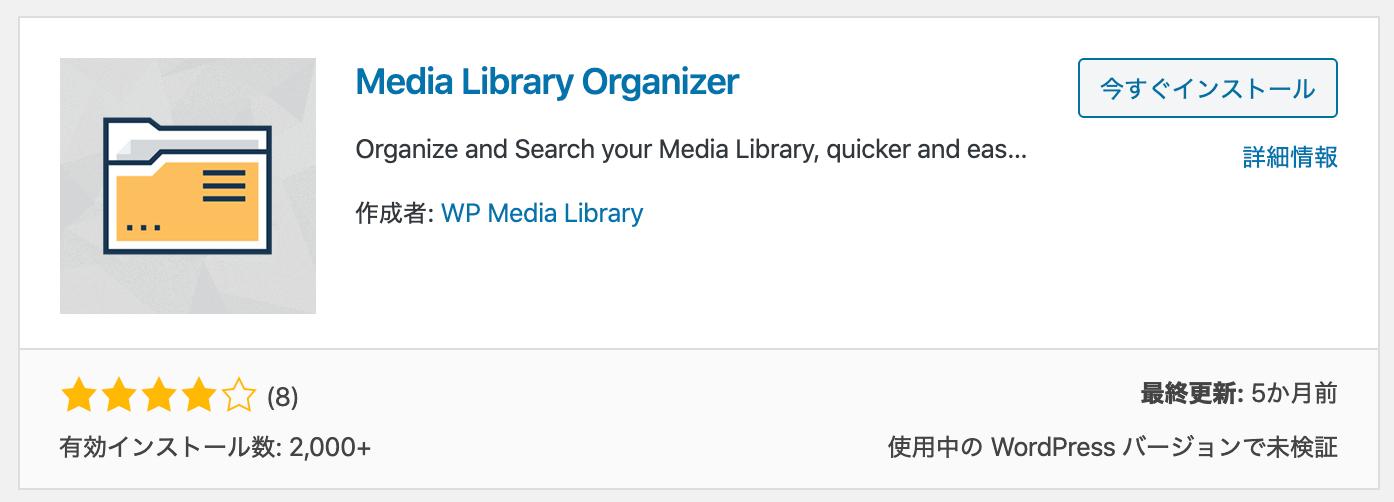 メディアライブラリをカテゴリーで整理・検索できるプラグイン「Media Library Organizer」