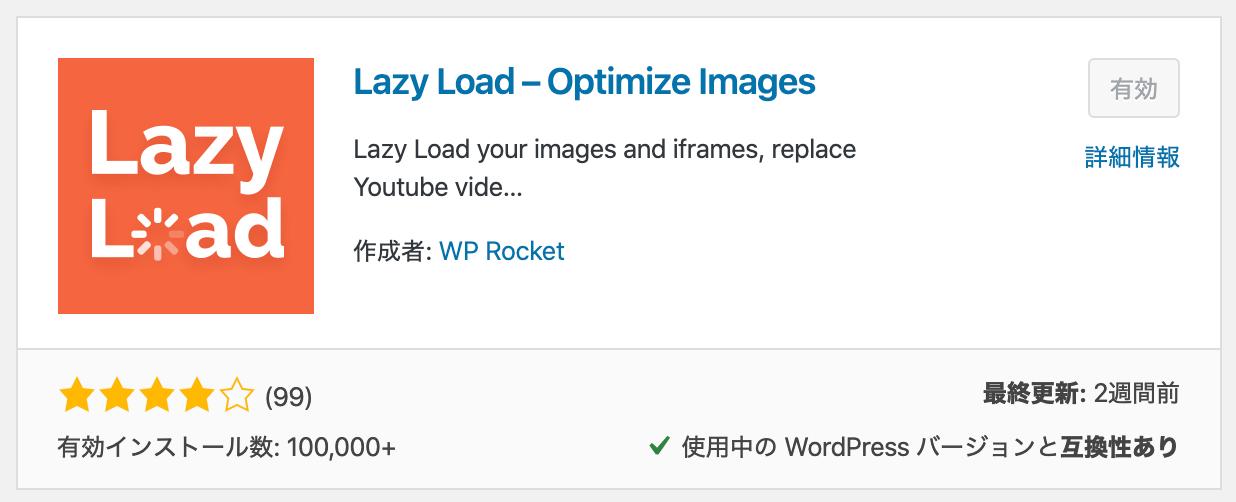 画像の遅延読み込みを実現するプラグイン「Lazy Load – Optimize Images」