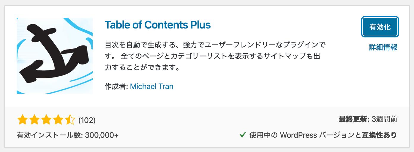 見出しを元に自動で目次を作成するプラグイン「Table of Contents Plus」