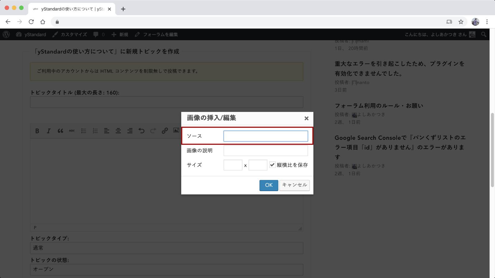 bbPressのビジュアルエディターでは画像はURLの指定のみ