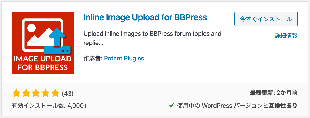 Inline Image Upload for BBPress