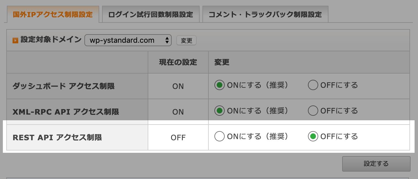 エックスサーバーのREST APIセキュリティ設定をOFFにする