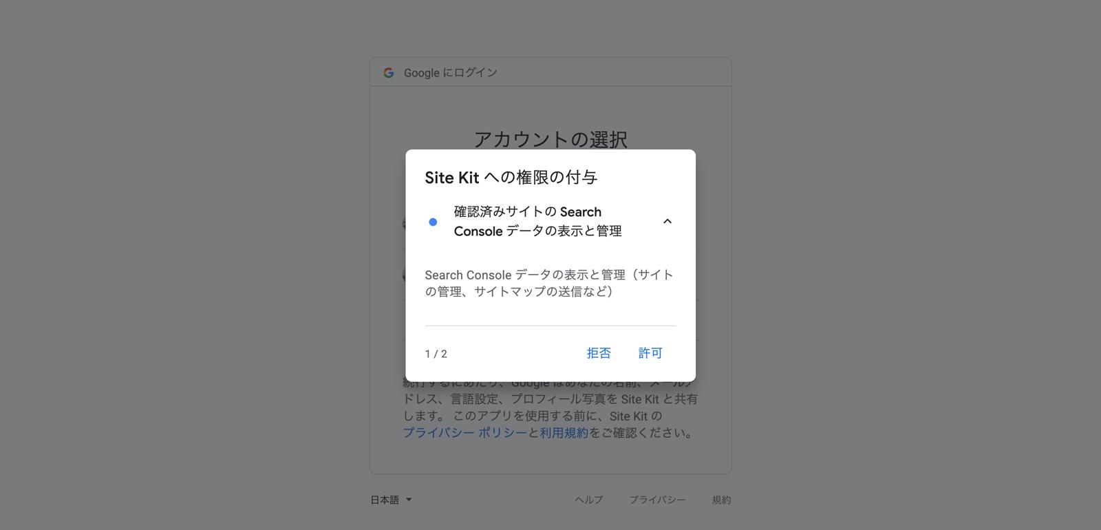 Site Kitへ権限を付与する