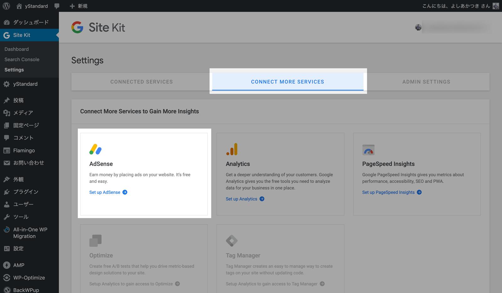 Google Adsenseの連携