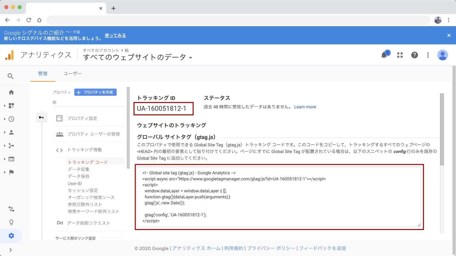 Google Analyticsのアクセス解析に必要な情報を取得できる