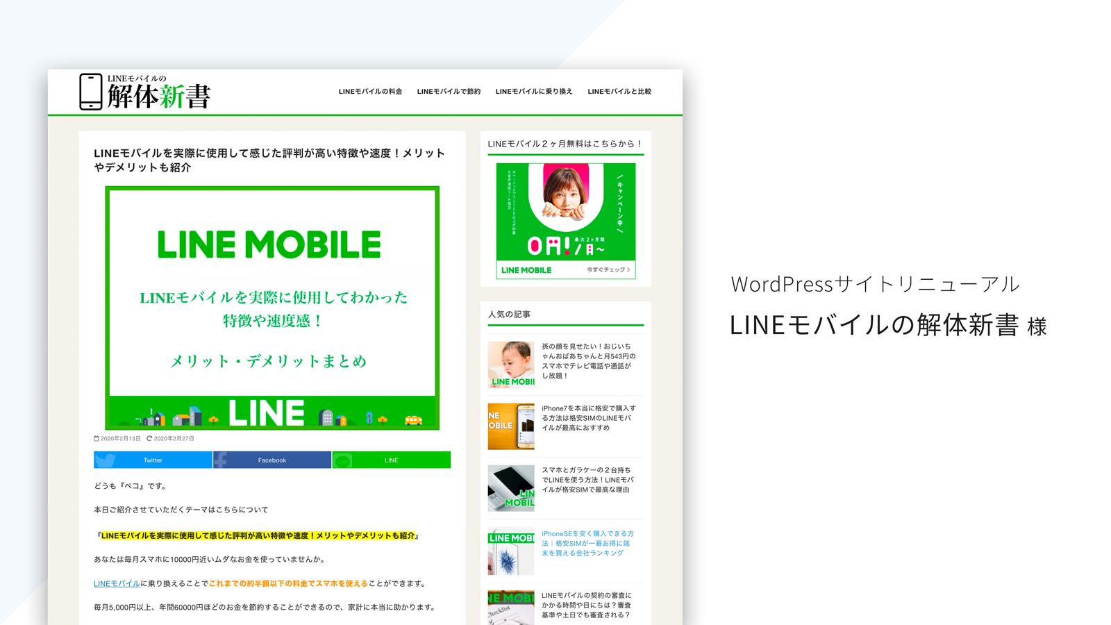 LINEモバイルの解体新書様WordPressサイトリニューアル