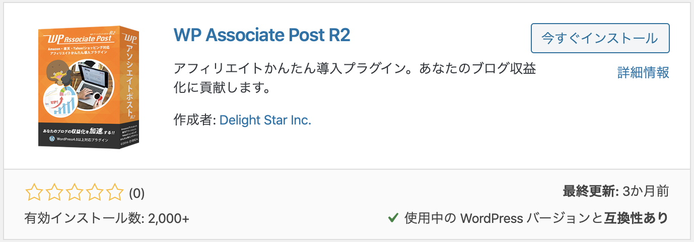 Amazon、楽天、Yahooショッピングのアフィリエイトリンクをまとめて作成出来る「WPアソシエイトポストR2」