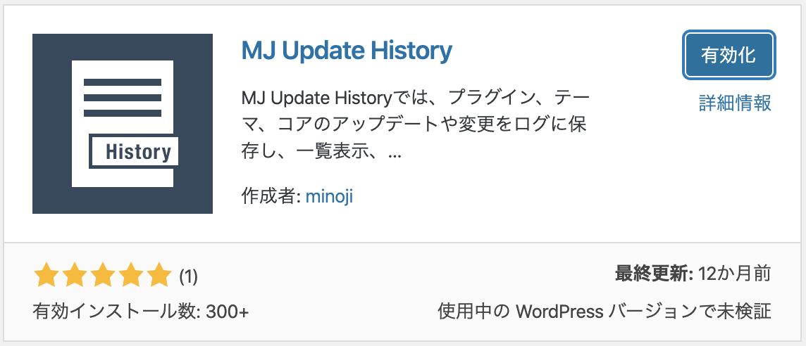 MJ Update History
