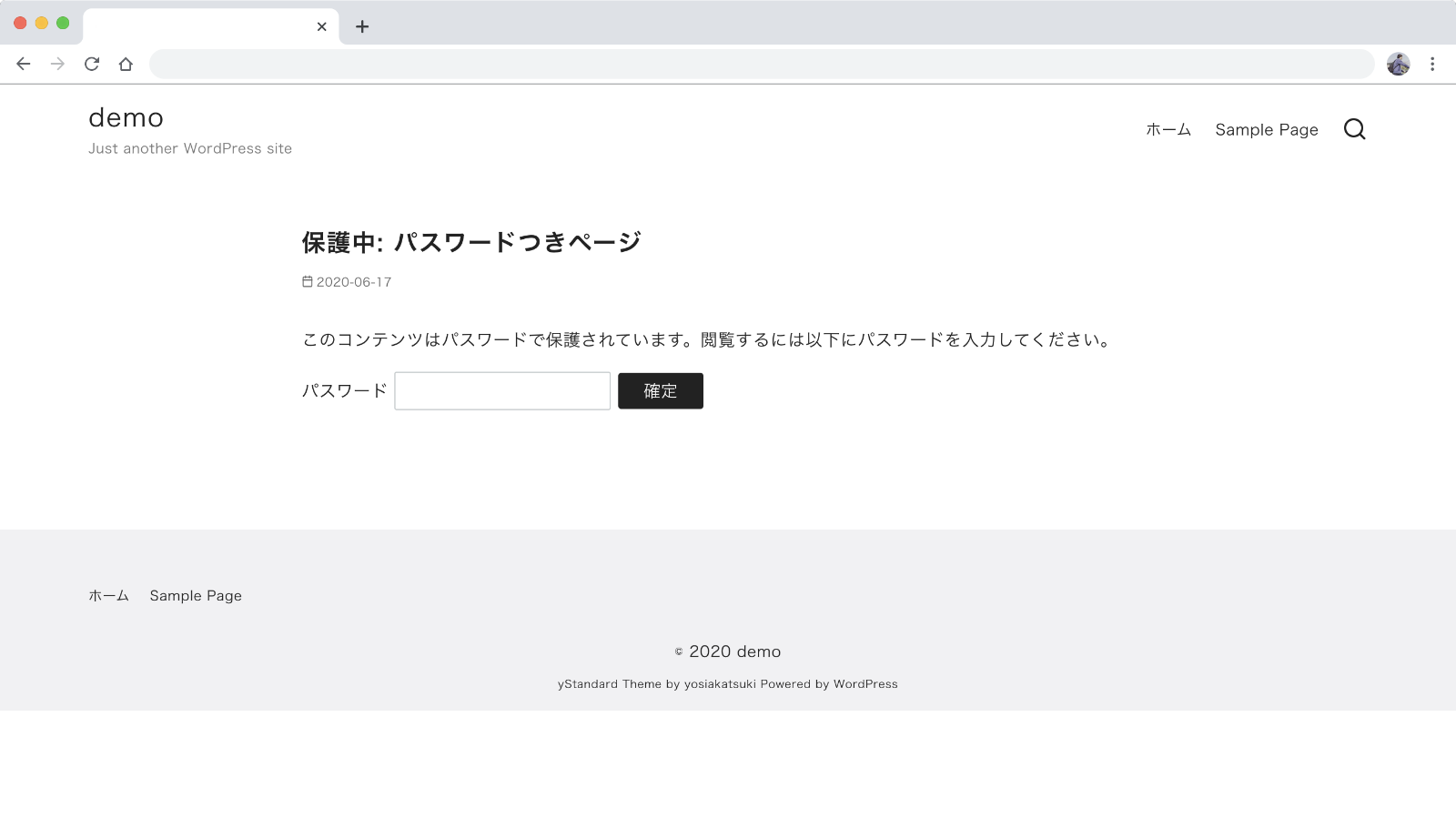 パスワード保護されたページの見え方:パスワード入力前