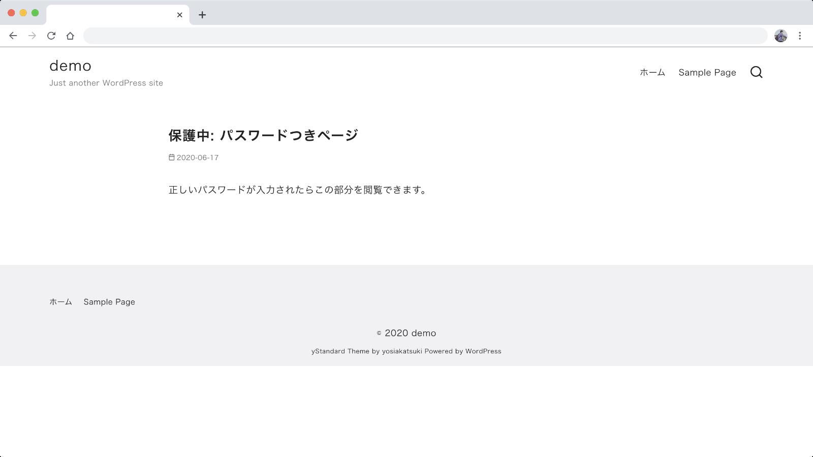 パスワード保護されたページの見え方:パスワード入力後