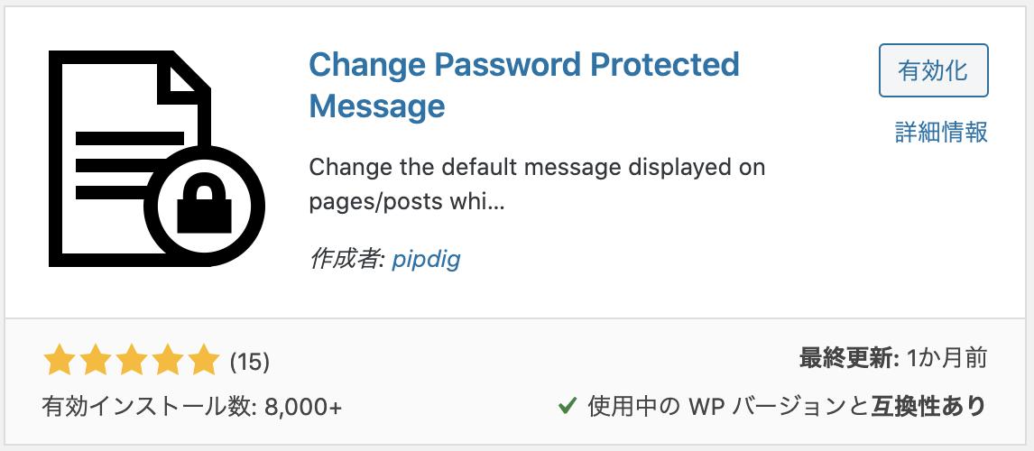 パスワード保護ページをカスタマイズできるプラグイン「Change Password Protected Message」
