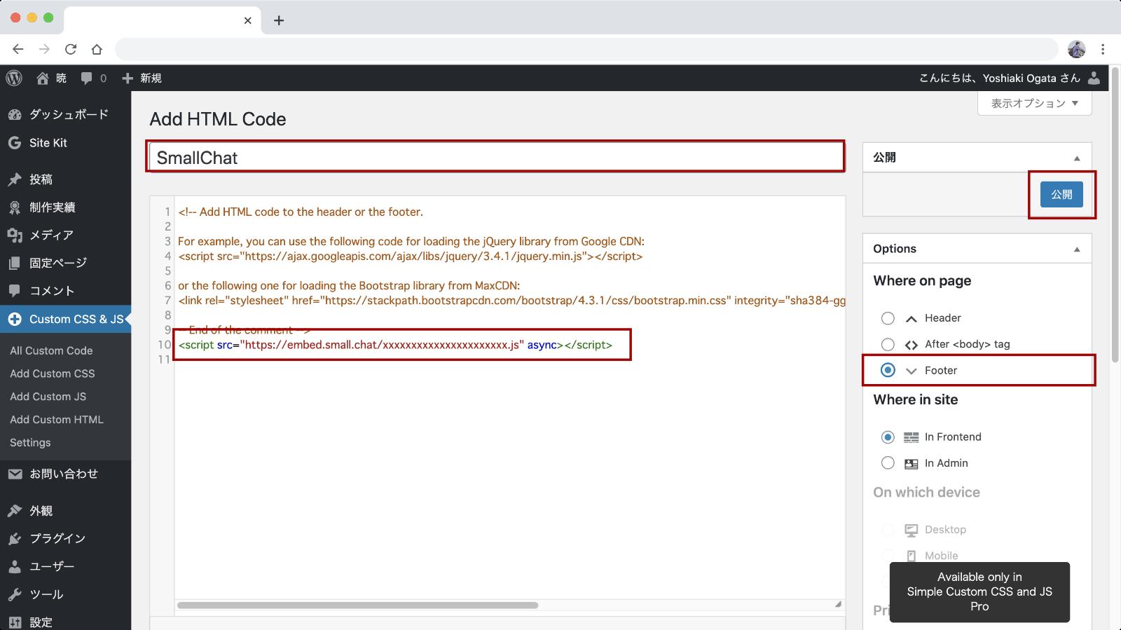 HTMLコードの挿入