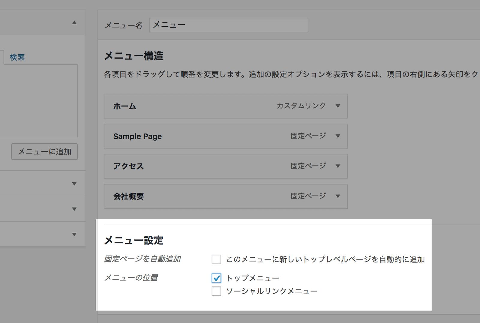 メニュー設定からメニューの表示位置を設定する